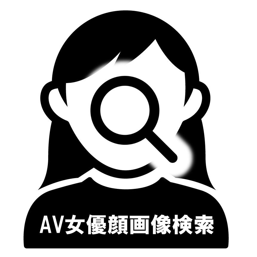 検索 Av 女優